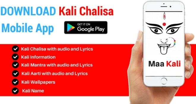 Kali Chalisa App