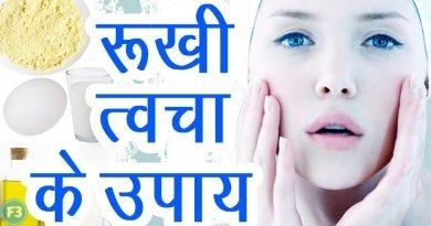 Dry skin सर्दियों में रुखी त्वचा के लिए आयुर्वेदिक और घरेलू उपचार