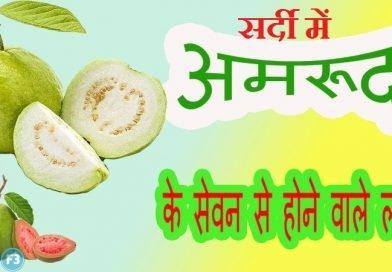 Benefits of Guava – अमरुद खाने से होने वाले शरीर में स्वास्थ्य लाभ
