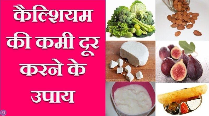 Calcium rich foods – कैल्शियम की कमी को पूरा करने वाले भोजन