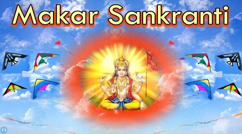Makar Sankranti – मकर संक्रांति के बारे मेंदिलचस्प तथ्य जानकार रह जायेंगे दंग