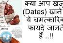 Dates – खजूर खाने से होने वाले अद्भूत स्वास्थ्य और सौंदर्य लाभ
