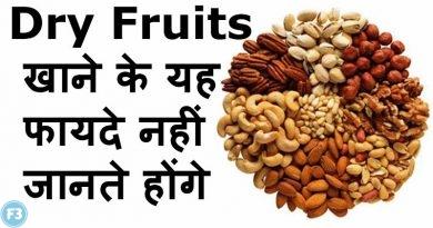 Dry fruits – सूखे मेवे खाने से होने वाले शरीर में स्वास्थ्य लाभ