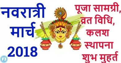 Navratri 2018, Why We Celebrate Navratri And Dussehra