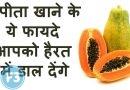 Papaya health benefits – पपीते से होने वाले स्वास्थ्य लाभ और सौंदर्य फायदे