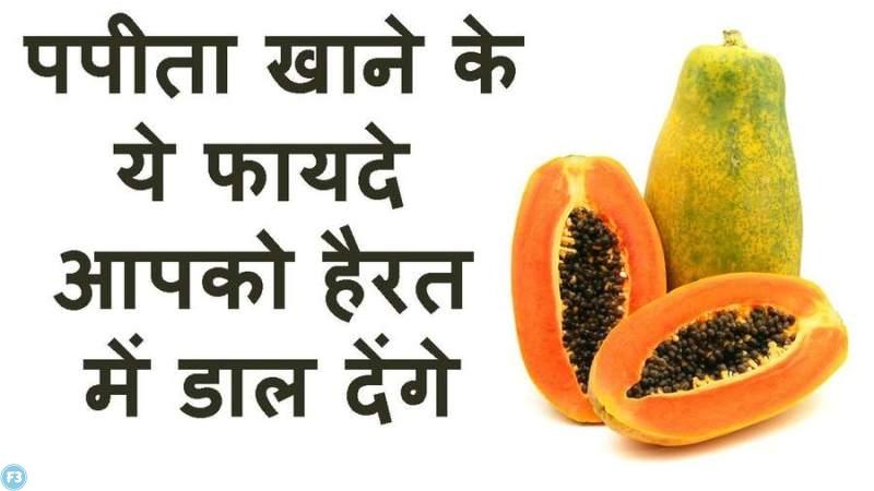 Papaya – पपीते से होने वाले स्वास्थ्य लाभ और सौंदर्य फायदे