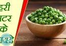 Peas – मटर खाने से शरीर में होने वाले स्वास्थ्य और सौंदर्य लाभ