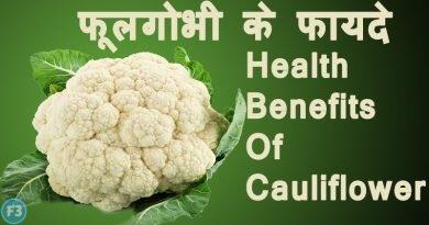 Cauliflower – फूलगोभी खाने से स्वास्थ्य में होने वाले अदभुत लाभ