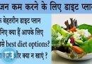 Diet Plan आइये जाने कैसे बनाएं एक हफ्ते का डाइट प्लान