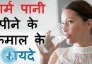 Drinking Hot Water गर्म पानी पीने से होते हैं अनेक अदभुत फायदे