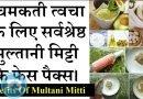 Multani Mitti मुल्तानी मिट्टी के सौंदर्य लाभ और नायाब फायदे