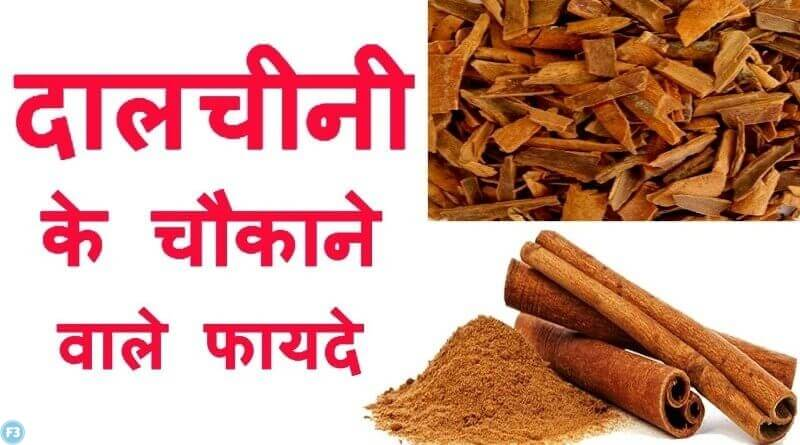 Cinnamon Benefits दालचीनी के अदभुत फायदे और नुकसान