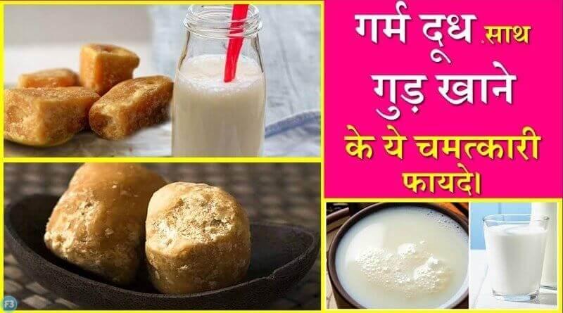 Jaggery with Milk Benefits गर्म दूध के साथ गुड़ खाने के फायदे