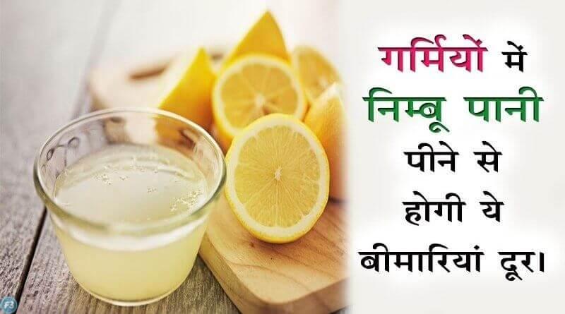 Lemon Water Benefits गर्मियों में नींबू पानी पीने के फायदे और नुकसान