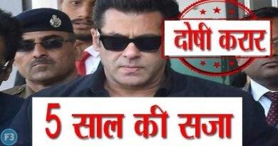 Shocking News : Salman khan found guilty काला हिरण शिकार केस में 5 साल की सजा