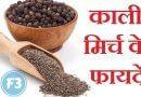 Black Pepper Benefits काली मिर्च के जबरदस्त फायदे और नुकसान