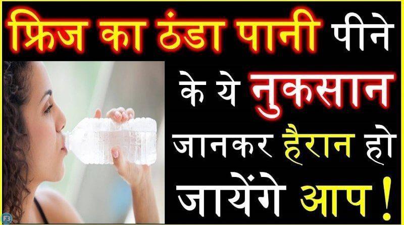Cold water side effects गर्मियों में ठंडा पानी पीने से होने वाले नुकसान