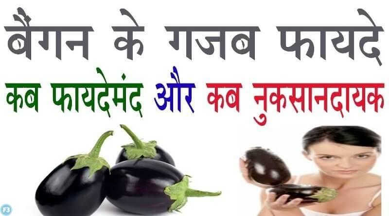 Eggplant Benefits बैंगन खाने के अदभुत फायदे और नुकसान