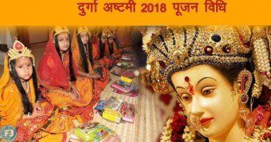 Durga Ashtami 2018 : दुर्गा अष्टमी की तिथि और कन्या पूजन का सही समय