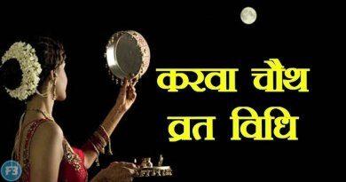 Karva Chauth 2018 : करवा चौथ की पूजा विधि, व्रत कथा और व्रत विधि जाने