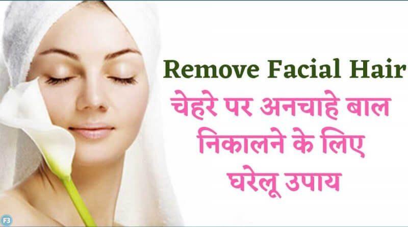 Remove Facial Hair चेहरे पर अनचाहे बाल निकालने के लिए घरेलू उपाय
