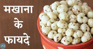 Lotus seed or benefits of Makhana in hindi