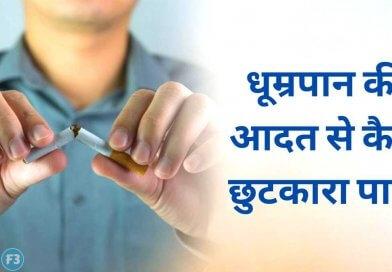 Smoking धूम्रपान छुड़ाने के आयुर्वेदिक और असरदार घरेलु तरीके