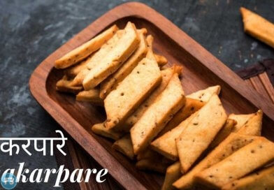 शकरपारे – Shakarpare Recipe