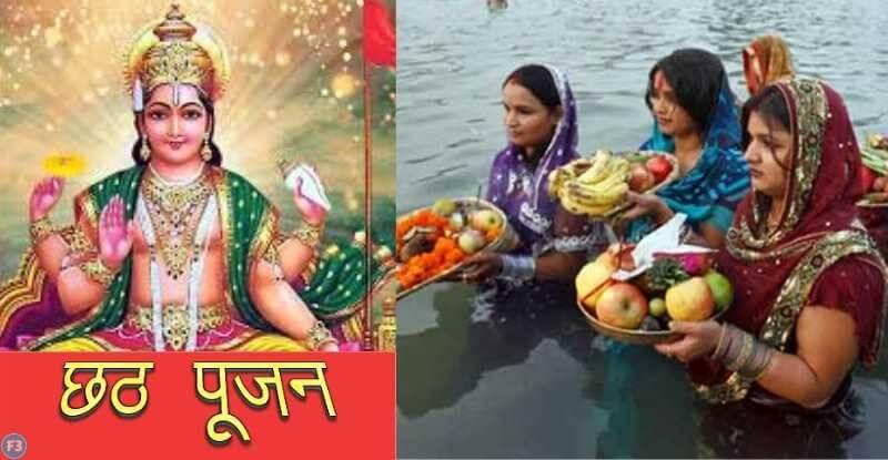 छठ पूजा – Chhath Puja Festival 2019