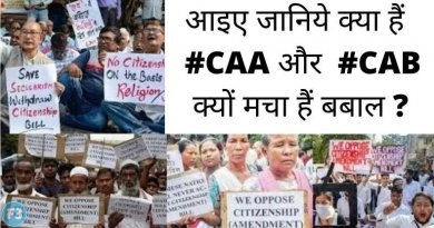 What is CAA and CAB – क्या हैं  CAA और  CAB