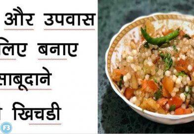 व्रत और उपवास के लिए  घर में बनाए साबूदाने की खिचड़ी – Sabudana Khichdi Recipe
