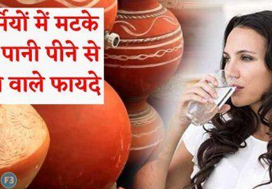 गर्मियों में मटके का पानी पीने से होने वाले फायदे (matke ka pani ke fayde)