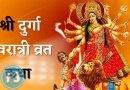 नवरात्रि  कथा  : आपने कहीं नहीं पढ़ी होगी यह प्रामाणिक एवं पौराणिक कथा