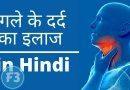 Throat pain – गले के दर्द के लिए आयुर्वदिक और घरेलु उपाय