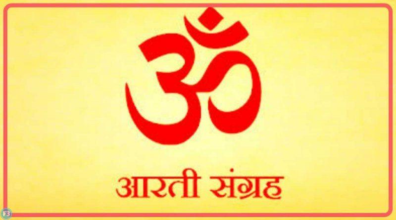 सम्पूर्ण आरती संग्रह – Sampoorna Aarti Sangrah