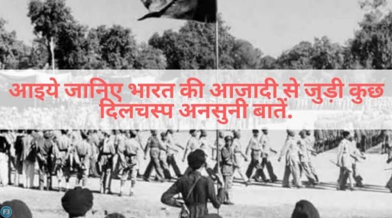 आइये जानिए भारत की आज़ादी से जुड़ी कुछ दिलचस्प अनसुनी बातें