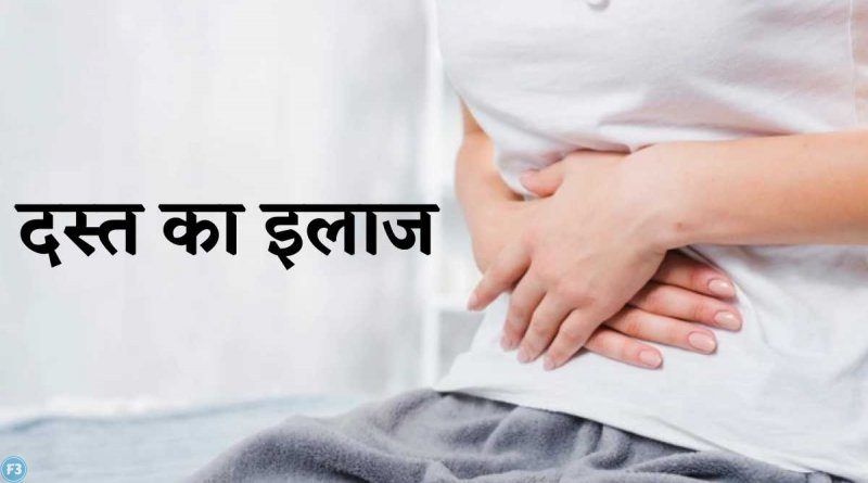 loose motion treatment at home in hindi