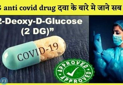2DG anti covid drug दवा के बारे मे जाने सब कुछ